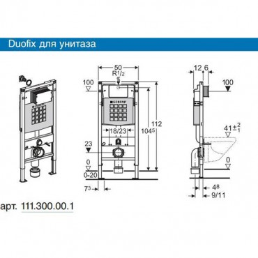 Инсталляция для подвесного унитаза Geberit Duofix UP 320 Арт. 111.300.00.5