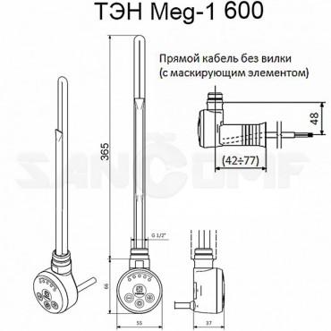 ТЭН для полотенцесушителя Terma MEG-1.0 600W с маскировочным элементом RAL9016