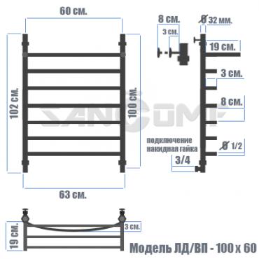 ЛД/ВП - Бронза 100х60 водяной полотенцесушитель