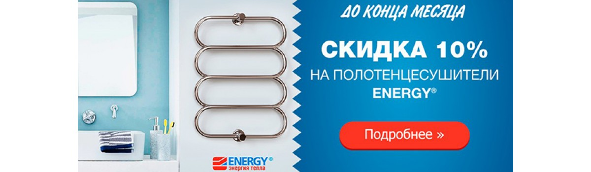 energy 10