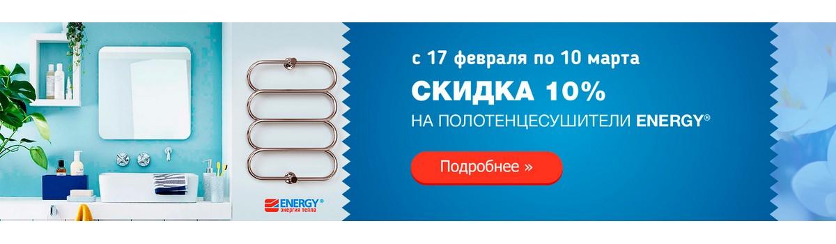 energy-17-02-20_3