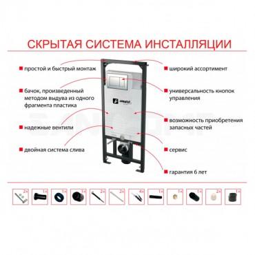 Инсталляция для унитаза SMARTSANT A101/1200