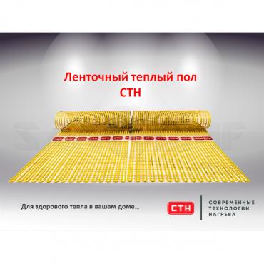 Теплый пол СТН CiTyHeat 150050.2 1 110В на 0.8 м2