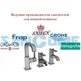 Ведущие производители смесителей для ванной: Grohe и Hansgrohe, Kaiser, Frap…