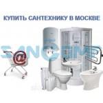 Купить сантехнику в Москве быстро и недорого!